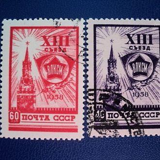 1958 13 съезд ВЛКСМ. с клеем без наклейки   .