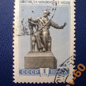 1959  Памятник  Чайковскому гаш.