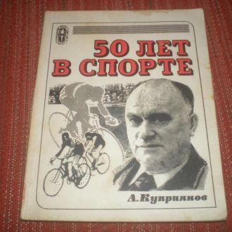 Куприянов. 50 лет в спорте & велоспорт