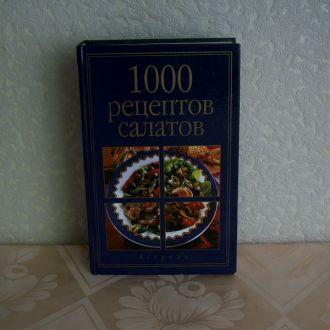 Поварская книга - 1000 рецептов салатов