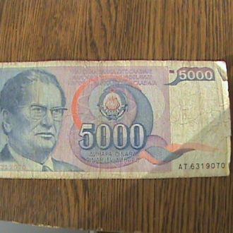 5000 динаров Югославия 1985