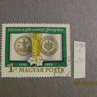венгрия колос 1972 гаш