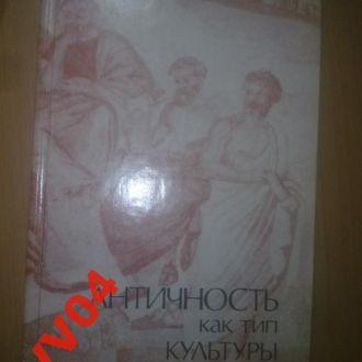 Лосев А.Ф. Античность, как тип культуры
