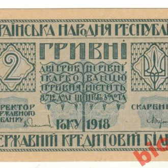 УНР , 2 гривн 1918 р. ПРЕС !!!