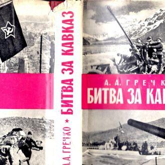 Битва за Кавказ А.А. Гречко