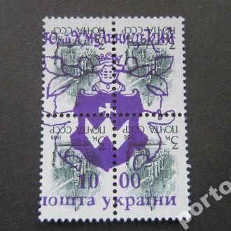 сцепка Украина 1992 Хмельницкий Юр 3 коп перевёрт
