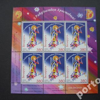 м/лист Беларусь 2003 Рождество MNH