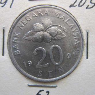 20 сен Малайзия 1991 состояние