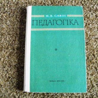 Савин_Педагогика / Савiн_Педагогiка_1974г