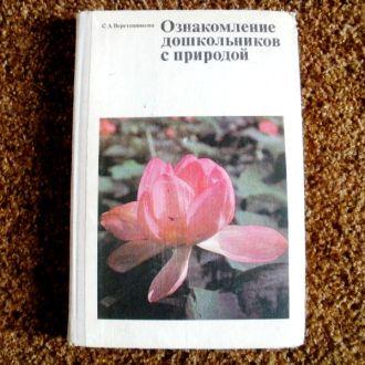 Веретенникова_Ознакомление дошкольников с природой