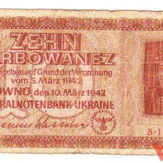 Рвне (Ровно), окупаця 1942 р., 10 крб. Серя 5.