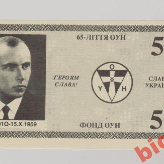 Фонд ОУН , 50 доларв .