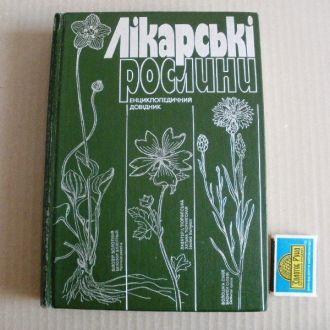 Гродзінский_Лікарські рослини (енц.довідник)_1989г