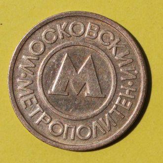 Жетон. Московский метрополитен.