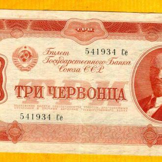 3 червонца 1937 Се