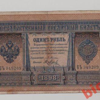 Росія , 1 рубль 1898 р. Плеске Метц .