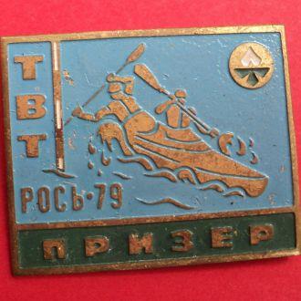 Рось - 79 Призер