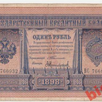 Росiя, 1 рубль 1898 р. Тимашев - Никифоров .