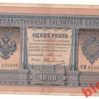 Росiя, 1 рубль 1898 р. Тимашев - Овчинников  .