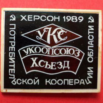 Съезд Потребительской Кооперации УКС Херсон 1989