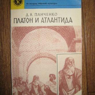 Дмитрий Панченко. Платон и Атлантида.