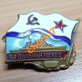 Знак СССР за дальний поход