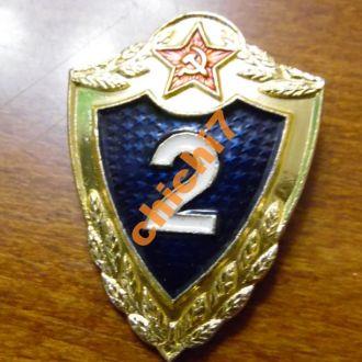 Военная классность 2.СССР