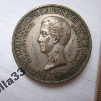 Памятная медаль на смерть Цесаревича Николая