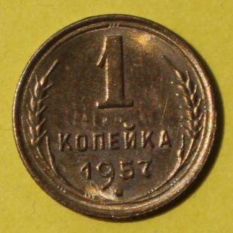 1 копейка 1957 г. Состояние.