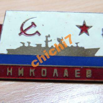 Знак СССР БПК Николаев