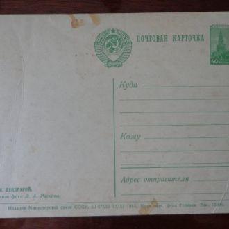 Почт.карточка 1949г.