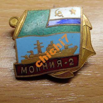 Знак СССР Молния-2