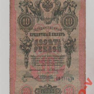 Росiя, 10 рублєй 1909 р. Коншин Трофимов .