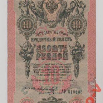 Росiя , 10 рублй 1909 р. Тимашев - Морозов .