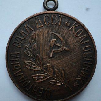 Медаль Центральный Совет Колхозник