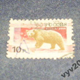Россия-2008 г.-Медведь, стандарт