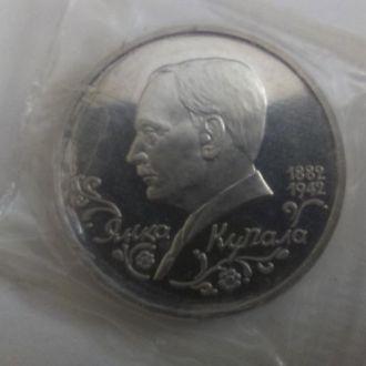 1 рубль, Янка Купала, 1992, пруф.