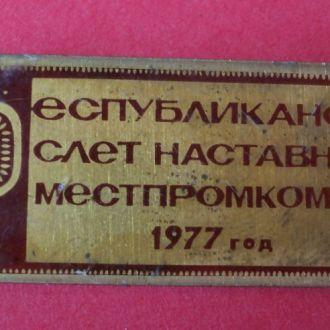 Республиканский Слет Наставников МПКБ 1977 год