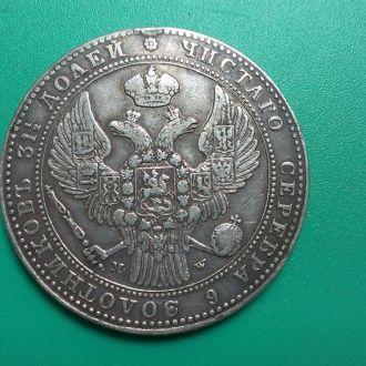 1/5 рубля 10 злотых, 10 Zlot, 1836г.