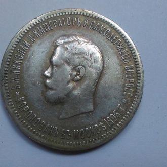 коронационный рубль, 1896г.