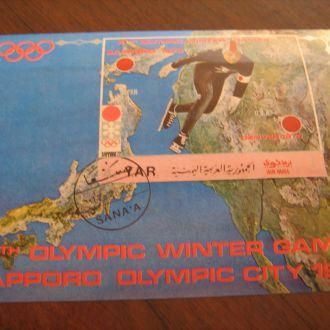 Йемен  1972 год олимпиада спорт  серия япония 122