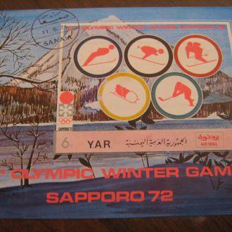 Йемен  1971 год олимпиада спорт  серия япония 123