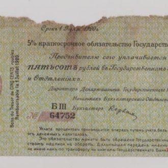 Колчак , 500 руб. 1919 (20) р. Липень .