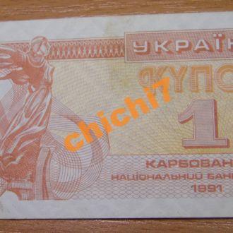 1 купон Украина 1991 год