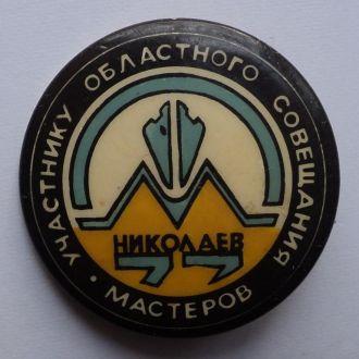Участнику Обл. Совещания Мастеров Николаев 1977