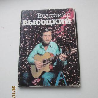 Открытки Владимир Высоцкий 17шт