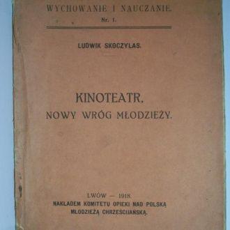 Кинотеатр, новый враг молодежи, Львов, Польша 1918