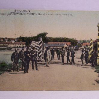 Пограничный переход, граница, Подволочиськ, 1910ые