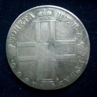 рубль, 1800г.