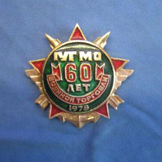 гугмо 60 лет военной торговли 1978